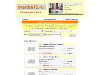 Недвижимость во Владикавказе и по всей Осетии: продажа квартир,аренда квартир,обмен и т.д.
