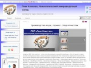 Знак Качества, Нижнетагильский ликероводочный завод - производство водок, горьких, сладких настоек