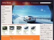 Автомобильный портал Новосибирска - Auto News