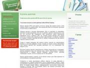 Купить диплом - Продажа дипломов и аттестатов любых ВУЗов (университетов) Украины