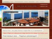 Подольск-Окна  - окна, двери, балконы и лоджии ПВХ и AL  от производителя!