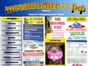 Мегаполис55.рф - омский городской информационный портал