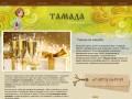 Тамада, тамада на свадьбу, ведущая Садовина Екатерина, услуги тамады на свадьбу в Йошкар