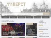"Интернет-журнал ""448 ВЁРСТ"" | Новости Тамбова и области"