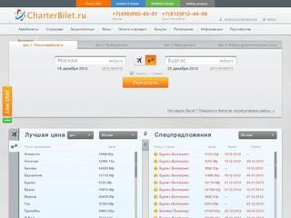 Чартер Билет - авиабилеты онлайн