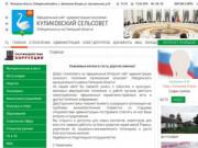 Администрация  сельского поселения Куликовский сельсовет Лебедянского муниципального района