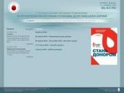 сайта - Курганская областная станция переливания крови