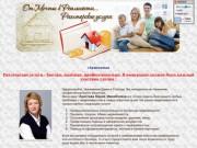 Сайт профессионального риэлтора Архангельска Аристовой Марии Михайловны