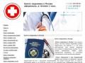Медкнижка за 1 день, купить медкнижку в Москве, оформить медкнижку, медкнижка официально