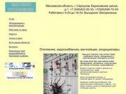 Системы отопления, котлы в Серпухове