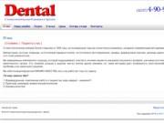 Стоматологическая клиника Дентал г. Артем » Дентал. Стоматология в Артеме и Владивостоке