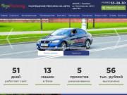 Компания «ВозиРекламу» объединяет автолюбителей, желающих подзаработать и рекламодателей, которые хотят уникальным и эффективным способом продвинуть свои товары или услуги. (Россия, Оренбургская область, Оренбург)