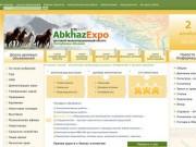 «AbkhazExpo» - деловой информационный ресурс Республики Абхазия (устаревшая версия истории домена Abkhazexpo.com)