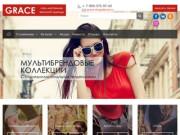 Grace магазин женской одежды в Астрахани