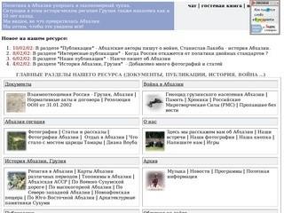 Абхазия - ресурс посвященный Абхазии (Грузинский сайт)