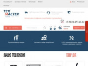 Интернет-магазин «ТехМастер» специализируется на продаже запчастей для мобильных телефонов и ноутбуков, магазин считается лидером на рынке, как по цене, так и по ассортименту. Сервис компании позволяет ей быть максимально расположенными к клиентам. (Россия, Свердловская область, Екатеринбург)
