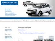 Влад Лада официальный дистрибьютер LADA  ::: Модели автомобилей