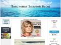 Пансионат Золотой Берег Абхазия Официальный Сайт