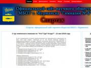 Спартак: официальный сайт научного общества МБОУ г. Мурманска