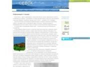 Сайт Севска на narod.ru