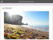 Крымские Каникулы — Ещё один сайт на WordPress