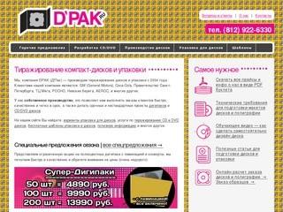 Тиражирование компакт-дисков, изготовление CD/DVD в Петербурге