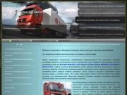 Лобовые (ветровые) и боковые (сталинит) автостекла для грузовых автомобилей