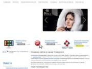Создание веб-сайтов, разработка интернет-магазинов, услуги по раскрутке сайтов