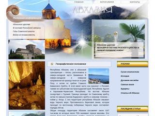 Абхазия, географическое положение, климат, туризм