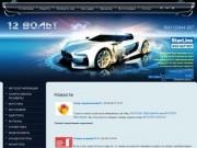 Розничная торговля и установка аудио видео техники охранных систем для автомобиля 12 Вольт г. Якутск