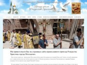 Приход храма Рождества Христова в г. Молодечно Минской епархии Белорусской Православной Церкви