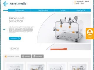 Купить перчаточный, ламинарный бокс в России  |  Лабораторное оборудование в Москве