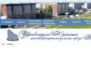 Управляющая компания многоквартирными домами города Тутаева