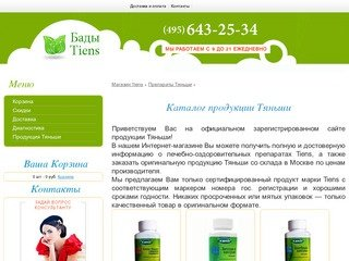 Продукция Тяньши: купить БАД Тяньши в Москве