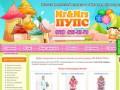 Интернет-магазин «Mr & Mrs ПУПС» - детская одежда в Нижнем Новгороде по доступным ценам (Телефон: (831) 423-85-75)