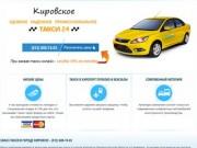 Такси г Кировск (Ленинградская область): телефон (812) 600-74-03