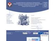 UDMTPO / Официальный сайт ГУП ТПО ЖКХ УР