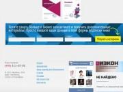 БизКон Долгопрудный МО | Развитие малого и среднего бизнеса, увеличение продаж
