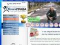 Автоюрист в Москве: юридическая помощь в возвращении в водительских прав