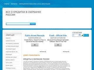 Кредит в Сбербанке. Взять кредит наличными в отделениях Сбербанка России.
