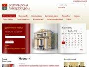 Сайт Волгоградской городской думы