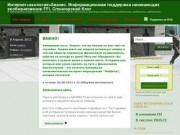 Интернет+экология+бизнес. Информационная поддержка начинающих экобизнесменов FFi