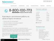 Заказать курсовую, дипломную работу в Горно-Алтайске | Напишем дипломные проекты недорого