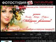 """Фотостудия  """"Позитив"""" Ивана Новосельского  +7(920)850-92-48"""