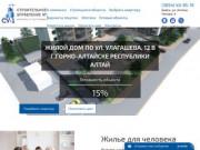 Строительное управление №1 | Главная страница, Кирпзавод, кирпичный завод Бийск