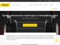 Моногарнитуры. Купить на Jabra-Shop.com! (Россия, Нижегородская область, Нижний Новгород)