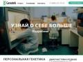 Медико-генетический центр Genotek проводит сложные генетические исследования и экспертизы, Днк-анализы. (Россия, Московская область, Москва)