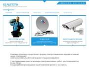 Компания 63 ампера - коммуникационная компания