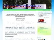 Никологоры - посёлок городского типа в Вязниковском районе.