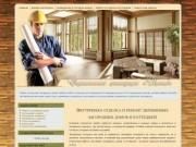 Разработка дизайн интерьера загородного дома, приведение в порядок загородных домов